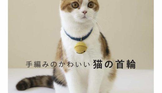 コロナ自粛期間におすすめの本 『手編みの可愛い猫の首輪』