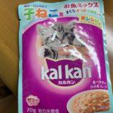ウェットフード カルカンパウチ子猫用レビュー