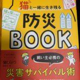 おすすめの本 『猫と一緒に生き残る防災BOOK』