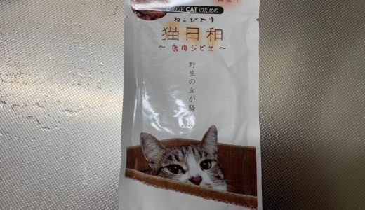 ウエットフード 猫日和~鹿肉ジビエ~を与えてみた。
